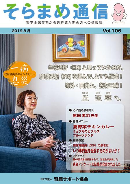 そらまめ通信 Vol.106