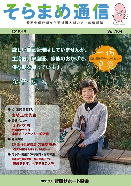 そらまめ通信 Vol.104