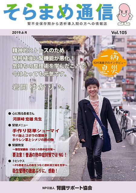 そらまめ通信 Vol.105