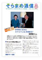そらまめ通信 Vol.14