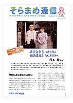 そらまめ通信 Vol.18