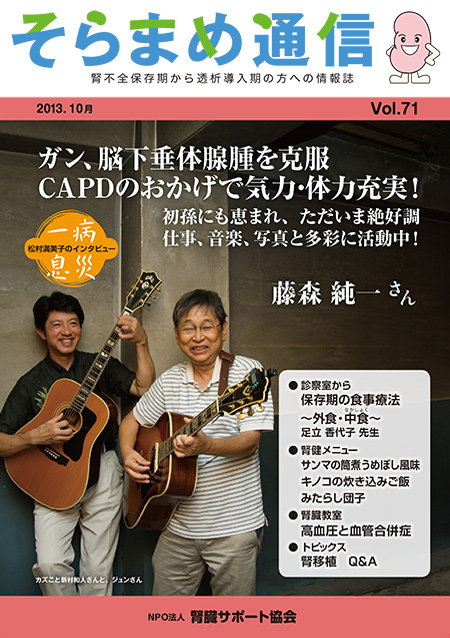 そらまめ通信 Vol.71