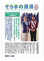そらまめ通信 Vol.8