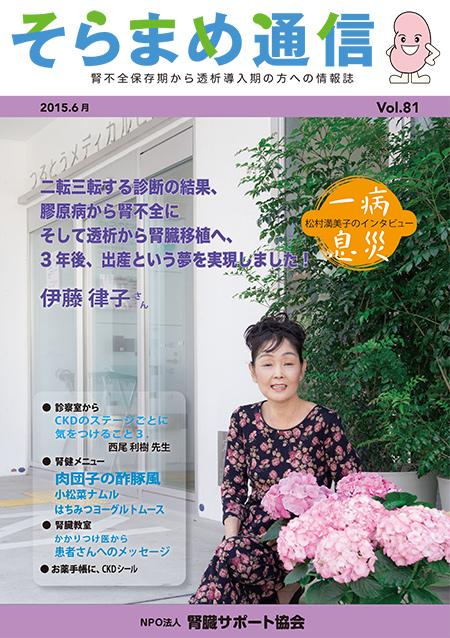 そらまめ通信 Vol.81