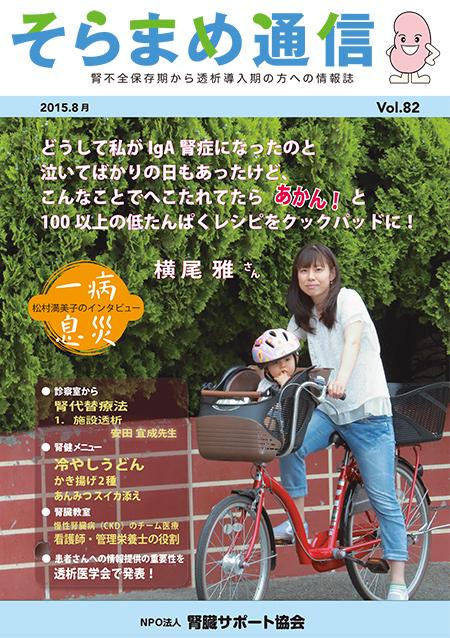 そらまめ通信 Vol.82