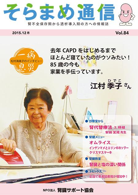 そらまめ通信 Vol.84