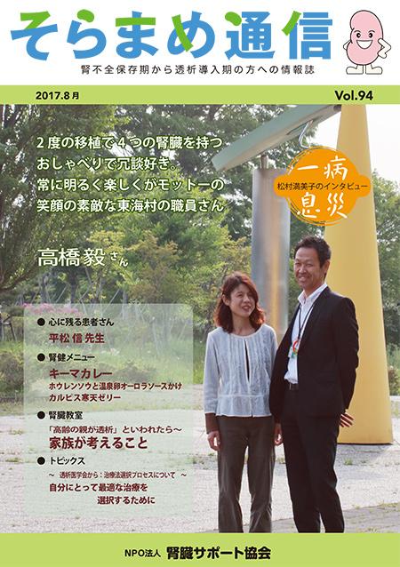 そらまめ通信 Vol.94