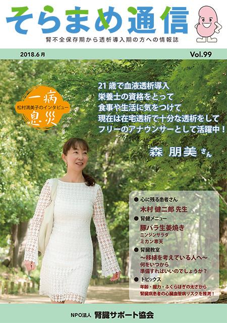 そらまめ通信 Vol.99