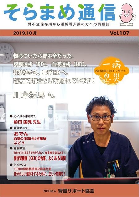 そらまめ通信 Vol.107