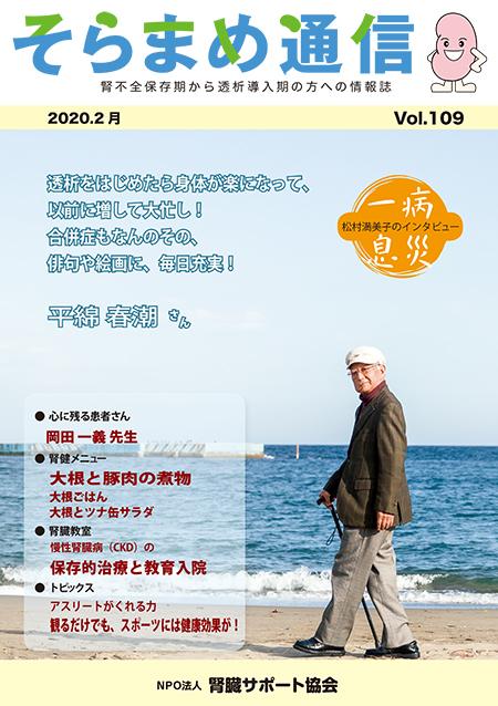 そらまめ通信 Vol.109
