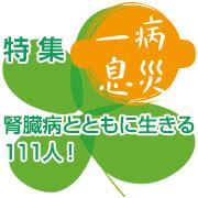 体験談 / 一病息災 Vol.110