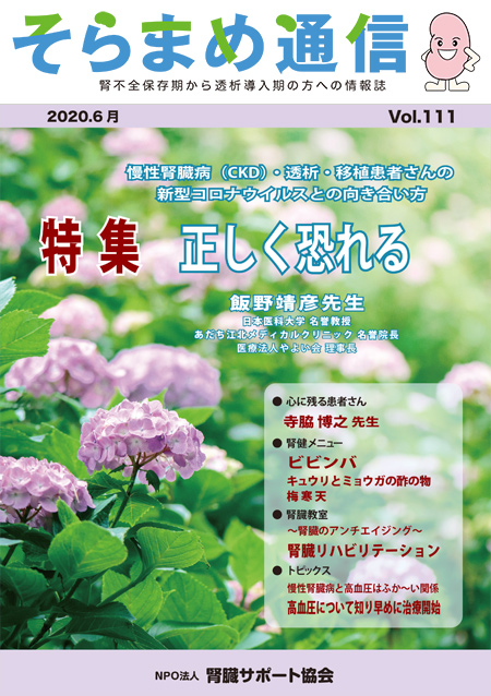 そらまめ通信 Vol.111