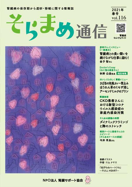 そらまめ通信 Vol.116